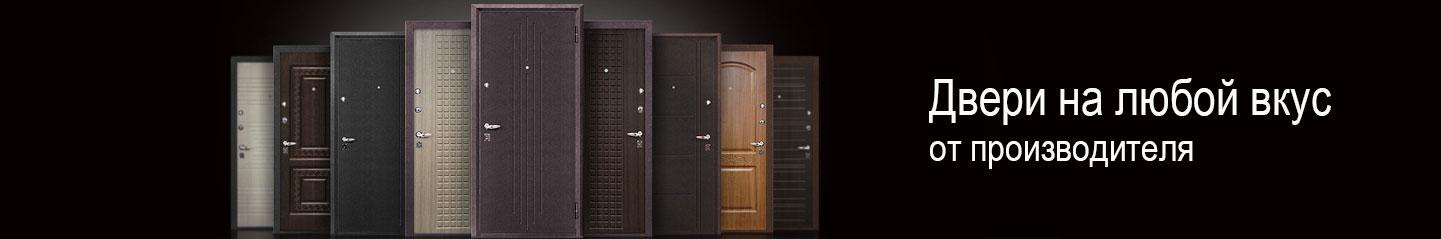 Двери на любой вкус от производителя