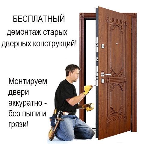Бесплатный монтаж и демонтаж старых дверных конструкций